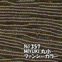 MIYUKI ビーズ 丸小 糸通しビーズ  お徳用 束 (10m) M357 ファンシーカラー 黄赤茶 オーロラ