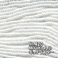 MIYUKI ビーズ 丸小 糸通しビーズ  お徳用 束 (10m) M420 ギョクラスター 白