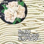 MIYUKI ビーズ 丸小 糸通しビーズ  お徳用 束 (10m) M421 ギョクラスター オフホワイト