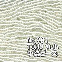 TOHO ビーズ 丸小 糸通しビーズ  お徳用 束 (10m) T981 中染 ビーズ 白