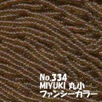 MIYUKI ビーズ 丸小 糸通しビーズ  お徳用 束 (10m) M334 ファンシーカラー 黄茶