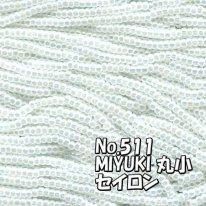 MIYUKI ビーズ 丸小 糸通しビーズ  お徳用 束 (10m) M511 セイロン 白