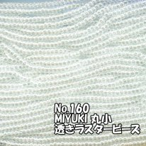 MIYUKI ビーズ 丸小 糸通しビーズ お徳用 束 (10m) M160 透きラスター無色
