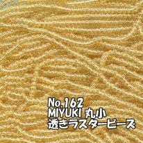 MIYUKI ビーズ 丸小 糸通しビーズ お徳用 束 (10m) M162 透きラスター薄茶