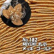 MIYUKI ビーズ 丸小 糸通しビーズ お徳用 束 (10m) M182 ゴールドカラー(メッキ)