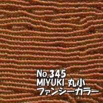 MIYUKI ビーズ 丸小 糸通しビーズ  お徳用 束 (10m) M345 ファンシーカラー 外緑茶