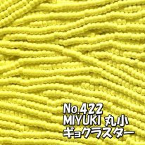 MIYUKI ビーズ 丸小 糸通しビーズ  お徳用 束 (10m) M422 ギョクラスター イエロー