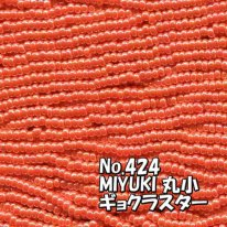 MIYUKI ビーズ 丸小 糸通しビーズ  お徳用 束 (10m) M424 ギョクラスター 赤オレンジ