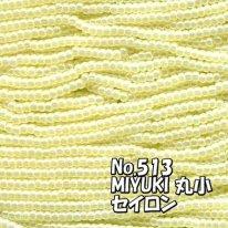 MIYUKI ビーズ 丸小 糸通しビーズ  お徳用 束 (10m) M513 セイロン オフホワイト