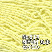 MIYUKI ビーズ 丸小 糸通しビーズ  お徳用 束 (10m) M514 セイロン イエロー