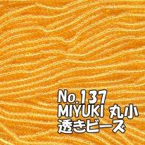 MIYUKI ビーズ 丸小 糸通しビーズ お徳用 束 (10m) M137 透き橙色