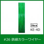 #26 KE-4 カラーワイヤー 豆色 0.45mm×30m  ケンタカラーワイヤー