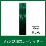 #26 KE-6 カラーワイヤー ライトグリーン 0.45mm×30m  ケンタカラーワイヤー