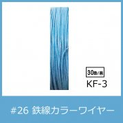 #26 KF-3 カラーワイヤー スカイブルー 0.45mm×30m  ケンタカラーワイヤー