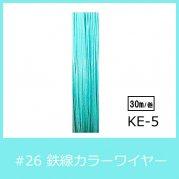 #26 KE-5 カラーワイヤー ミントグリーン 0.45mm×30m  ケンタカラーワイヤー