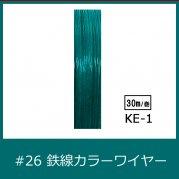 #26 KE-1 カラーワイヤー ダークグリーン 0.45mm×30m  ケンタカラーワイヤー