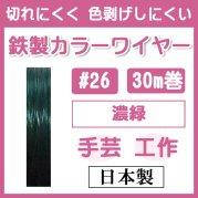 #26 KE-3 カラーワイヤー 濃緑 0.45mm×30m  ケンタカラーワイヤー