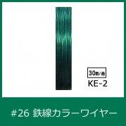 #26 KE-2 カラーワイヤー グリーン 0.45mm×30m  ケンタカラーワイヤー