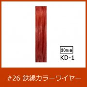 #26 KD-1 カラーワイヤー 橙〜赤茶 0.45mm×30m  ケンタカラーワイヤー