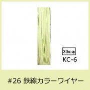 #26 KC-6 カラーワイヤー 薄黄 0.45mm×30m  ケンタカラーワイヤー