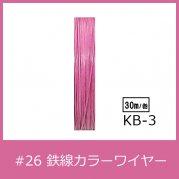 #26 KB-3 カラーワイヤー ピンク 0.45mm×30m  ケンタカラーワイヤー