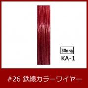 #26 KA-1 カラーワイヤー 赤 0.45mm×30m  ケンタカラーワイヤー