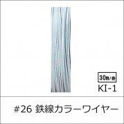 #26 KI-1 カラーワイヤー 白〜グレー 0.45mm×30m  ケンタカラーワイヤー