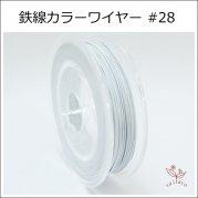 #28 KI-1 カラーワイヤー 白 0.35mm×50m ケンタカラーワイヤー