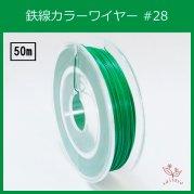 #28 KE-4D カラーワイヤー 豆色 0.35mm×50m ケンタカラーワイヤー
