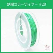 #28 KE-4 カラーワイヤー ライト グリーン 0.35mm×50m ケンタカラーワイヤー