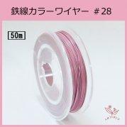 #28 KB-3 カラーワイヤー ピンク  0.35mm×50m ケンタカラーワイヤー