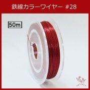 #28 KA-1 カラーワイヤー 赤 0.35mm×50m ケンタカラーワイヤー