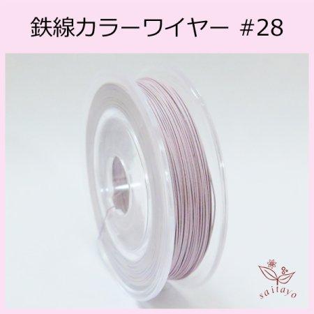 #28 KB-4 カラーワイヤー 薄 ピンク 0.35mm×50m ケンタカラーワイヤー