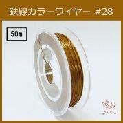 #28 KC-3 カラーワイヤー ゴールド 0.35mm×50m ケンタカラーワイヤー