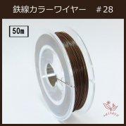 #28 KC-4 カラーワイヤー こげ 茶 0.35mm×50m ケンタカラーワイヤー