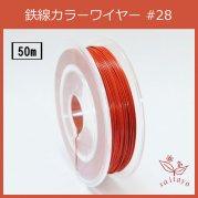 #28 KD-1 カラーワイヤー 赤 茶 0.35mm×50m ケンタカラーワイヤー