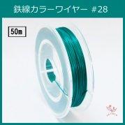 #28 KE-1 カラーワイヤー ホワイトダーク グリーン 0.35mm×50m ケンタカラーワイヤー