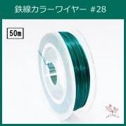 #28 KE-2 カラーワイヤー 光沢 グリーン 0.35mm×50m ケンタカラーワイヤー