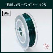 #28 KE-3 カラーワイヤー 光沢ダーク グリーン 0.35mm×50m ケンタカラーワイヤー