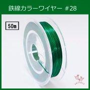 #28 KE-6 カラーワイヤー 光沢黄緑  0.35mm×50m ケンタカラーワイヤー