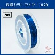 #28 KF-2 カラーワイヤー ブルー 0.35mm×50m ケンタカラーワイヤー