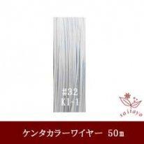 #32 KI-1 カラーワイヤー 白〜グレー 0.23mm×50m ケンタカラーワイヤー