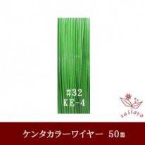 #32 KE-4 カラーワイヤー 豆色 0.23mm×50m ケンタカラーワイヤー
