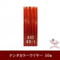 #32 KD-1 カラーワイヤー 朱〜橙 0.23mm×50m ケンタカラーワイヤー