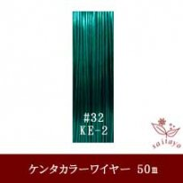#32 KE-2 カラーワイヤー 光沢グリーン 0.23mm×50m ケンタカラーワイヤー