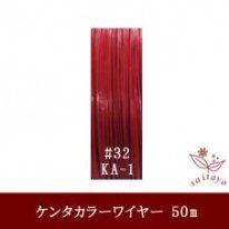 #32 KA-1 カラーワイヤー 赤 0.23mm×50m ケンタカラーワイヤー