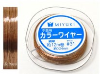 MIYUKI カラーワイヤー #31 銅線 ナチュラル (銅色) 約 0.24mm×12m