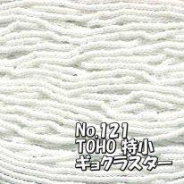 TOHO ビーズ 特小 糸通しビーズ バラ売り 1m単位 minits-121 ギョクラスター 白