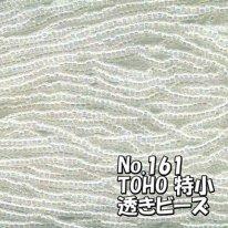 TOHO ビーズ 特小 糸通しビーズ バラ売り 1m単位 minits-161 無色透明 オーロラ