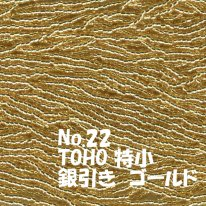 TOHO ビーズ 特小 糸通しビーズ バラ売り 1m単位 minits-22 銀引き ゴールド